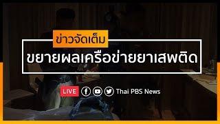 [Live] ค้นโรงแรมจุดพักยาเสพติด เครือข่าย จ.สงขลา l ข่าวจัดเต็ม 11 ก.ย. 62 เวลา 13.00 น. #ThaiPBSnews