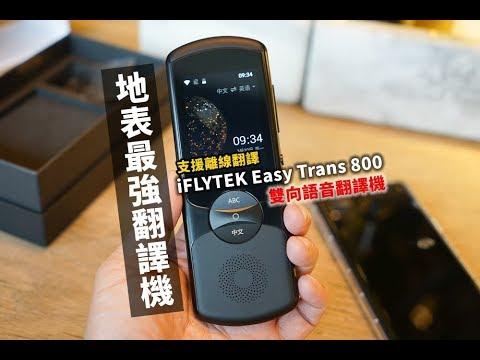 地表最強翻譯神器iFLYTEK Easy Trans 800雙向語音翻譯機