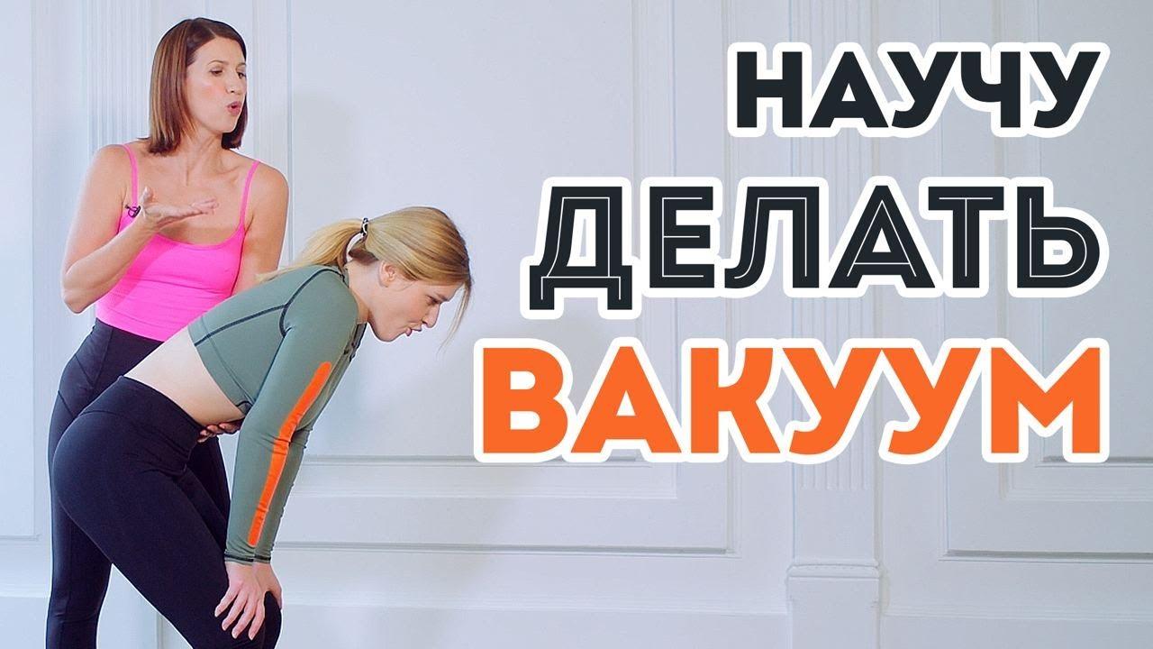 Вакуум живота от Аниты Луценко: как правильно делать | секретное чудо-упражнение или большой обман?