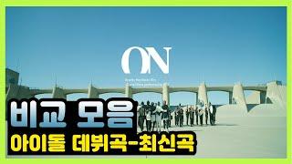 아이돌 데뷔곡 - 최신곡 비교 (2020년 2월 기준) / KPOP DEBUT SONGS VS NOW