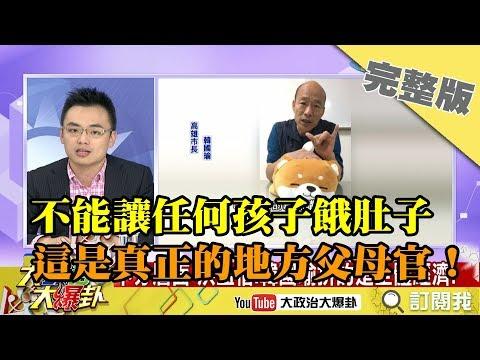 2019.01.05大政治大爆卦完整版(上) 不能讓任何孩子餓肚子!這是真正的地方父母官!