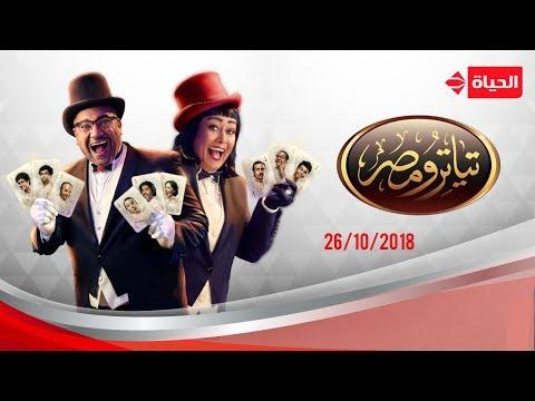 تياترو مصر - الموسم الرابع | 26 أكتوبر 2018 - مسرحية ورقة بـ 20 - الحلقة الكاملة