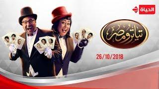 تياترو مصر - الموسم الرابع   26 أكتوبر 2018 - مسرحية ورقة بـ 20 - الحلقة الكاملة