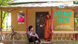 Chander Deshe | Tutul Khan | TR Romance | Firoz Sarker | Nur Alam | Bangla New Music Video | 2018