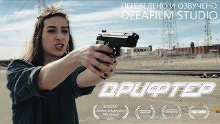 Короткометражка «Дрифтер» | Озвучка DeeaFilm...