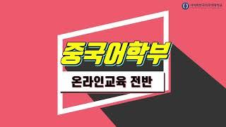 [사이버한국외국어대학교 중국어학부] 온라인교육 전반