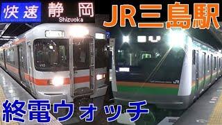 終電ウォッチ☆JR三島駅 東海道新幹線・東海道本線・駿豆線の最終電車! 快速静岡行き・こだま浜松行き・サンライズ・普通大場行きなど
