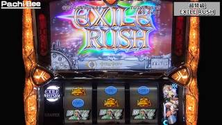 超弩級EXILE RUSH 銀翼のファム 検索動画 13