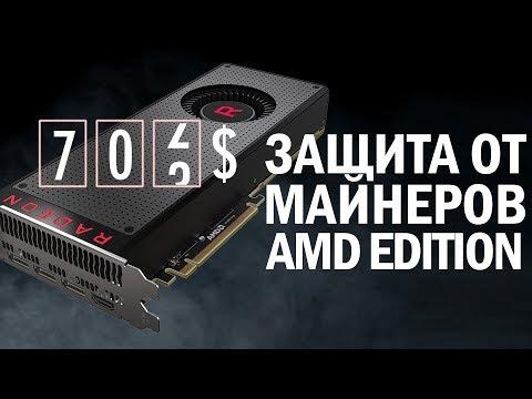 Странные решения в GPU Vega 56, майнинг - это надолго, патенты и немного личного.