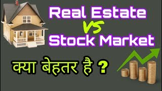 Stock Market VS Real Estate Investing | Which is better for Beginners or Anyone | Hindi