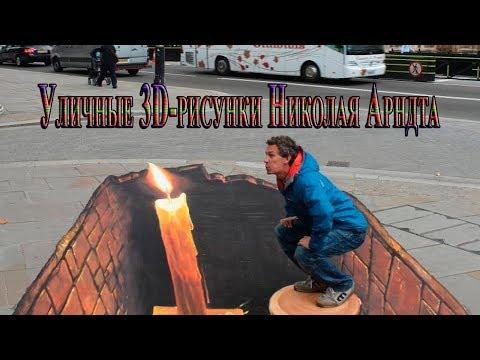 Искусство, живущее на тротуарах ...Уличные 3D рисунки Николая Арндта...Автор музыки Павел Ружицкий