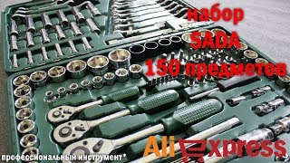 ИНСТРУМЕНТЫ ИЗ КИТАЯ. НАБОР ИНСТРУМЕНТОВ SADA 150 предметов для ремонта автомобиля с ALIEXPRESS