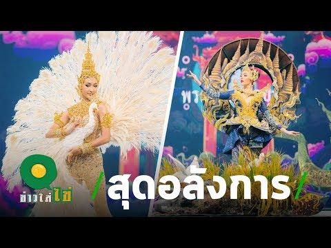 เปิดคอสตูมสุดอลังการ รอบชุดประจำชาติ Miss Grand Thailand 2019 - วันที่ 11 Jul 2019