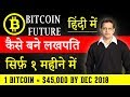 BITCOIN - How to Make Money Online Fast Trading Bitcoins. 1 Bitcoin will be $45K by end of 2018