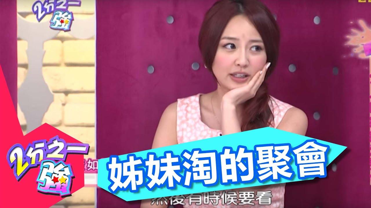 男人勿近 女人的姊妹淘聚會 嚴立婷 賴薇如 20140626 一刀未剪版 2分之一強 - YouTube