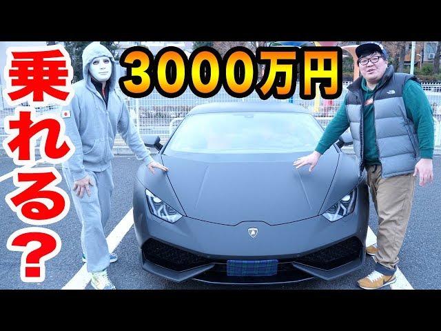 【3000万円の高級車】車高が超低いランボルギーニに130キロのデブは乗れるのか?!