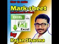 Part 33. Learn Excel in Hindi mark sheet by Rajan sharma