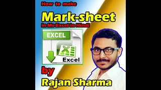how to make marksheet in excel in Hindi