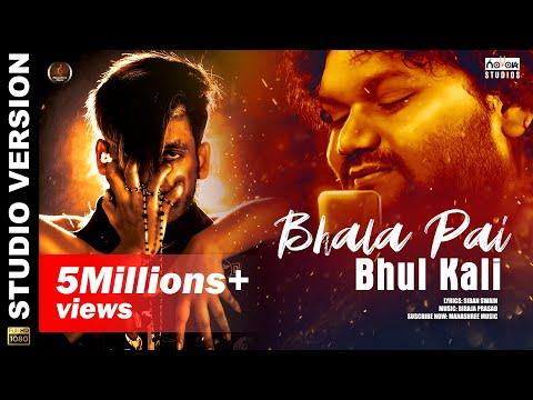 Bhala Pai Bhul Kali || Humane Sagar || New Odia Broken Heart Sad Song 2019 || Manashree Music