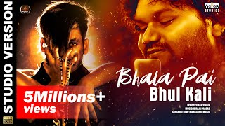 Bhala Pai Bhul Kali Full Video | Humane Sagar New Song | Siban Swain | Manashree | Biraja Prasad |