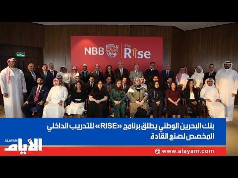 بنك البحرين الوطني يطلق برنامج «RISE» للتدريب الداخلي المخصص لصنع القادة  - نشر قبل 4 ساعة