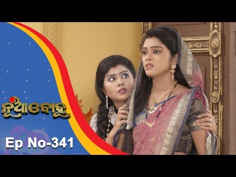 Nua Bohu | Full Ep 341 | 17th August 2018 | Odia Serial - TarangTV thumbnail