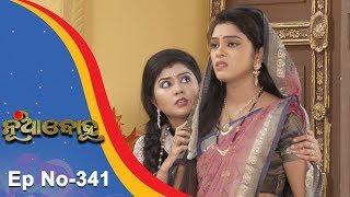 Nua Bohu | Full Ep 341 | 17th August 2018 | Odia Serial - TarangTV
