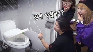 친구와 남동생에게 똥으로 막힌 변기를 뚫어달라고하면 어떤 반응을 보일까?  [예씨 yessii]