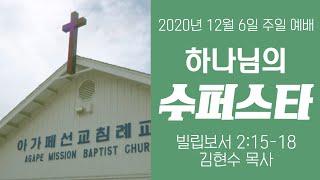 2020 1206 | 하나님의 수퍼스타 | 빌립보서 2:15-18 | 김현수 목사