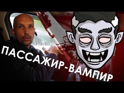 НАПАЛ НА ТАКСИСТА/Пьяный пассажир искусал водителя Яндекс-такси