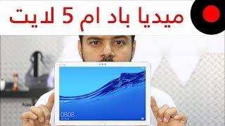 نظرة على النسخة المخففة من لوحي هواوي ميديا باد ام 5 لايت Huawei MediaPad M5 lite