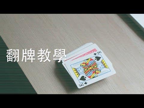 阿夾魔術教室 翻牌花式小技巧 - YouTube