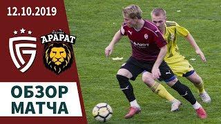 Смотреть видео «Салют Белгород» - «Арарат» Москва 3:0 Обзор матча онлайн