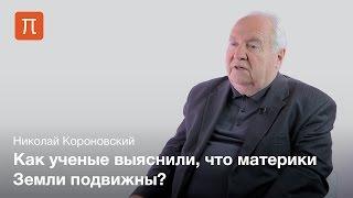 Тектоника литосферных плит - Николай Короновский