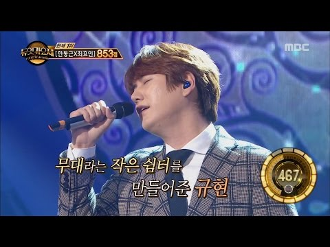 [Duet song festival] 듀엣가요제 - Kyuhyun & Lee Eunseok, 'If it was me' 20161111