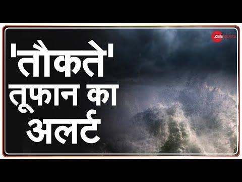 Breaking News: देश के कई राज्यों में तौकते तूफान का अलर्ट | Tauktae Cyclone | India Update | Toofan