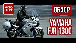 Мотоцикл Yamaha FJR 1300 - Супер Спорт Турист - #ОБЗОР(Обзор одного из лучших спорттуров в мире - Yamaha FJR 1300. Мощный, дерзкий, комфортный. Спасибо огромное http://www.motoyar..., 2016-06-26T05:12:12.000Z)