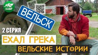 Ехал Грека. Путешествие по настоящей России. Вельские истории.