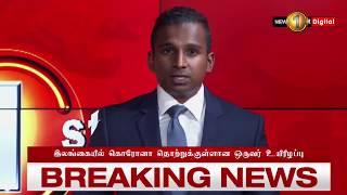 The First Corona Death in Sri Lanka 28-03-2020