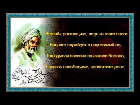 В порицание ростовщикам— Насир Хосром —читает Павел Беседин