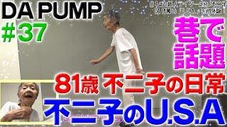 『DA PUMPさんのU.S.A.を不二子が歌ってみました』80歳YouTuber不二子の日常 #37【カモンベイビーアメリカ】 thumbnail