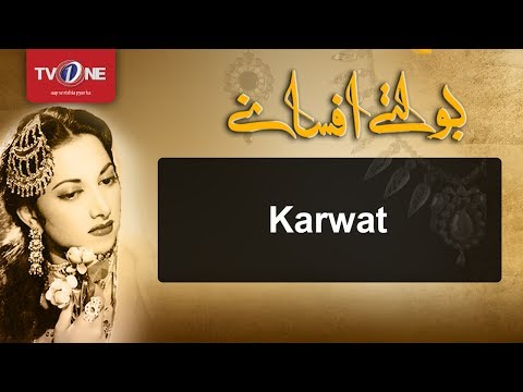Boltay Afsanay - Karwat - TV One Drama - 15th July 2017