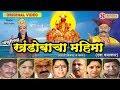 Khandobacha Mahima खंडोबाचा महिमा भाग १ | Marathi Devotional Story Part 1