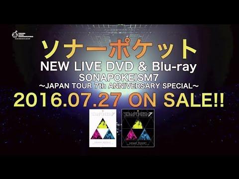 ソナーポケット「ソナポケイズム JAPAN TOUR ~7th Anniversary Special~」SPOT