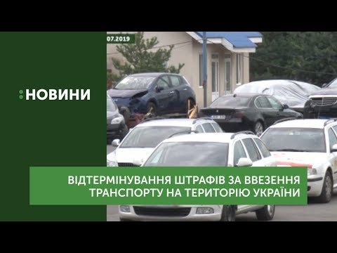 Відтермінування штрафів за ввезення авто в Україну