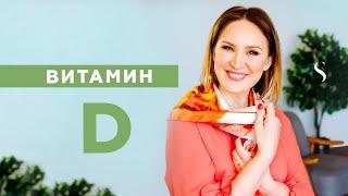 Витамин D: как повысить и в каких продуктах искать | #7