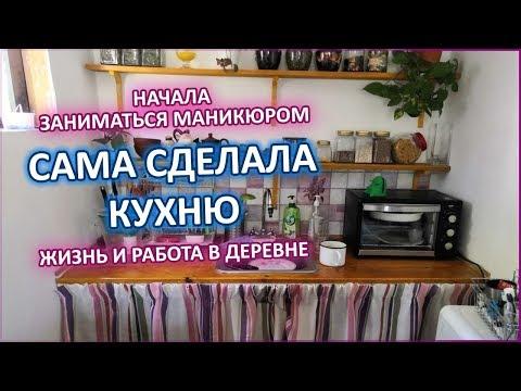 Наконец - то сделали кухню, начала делать маникюр, сломалась машинка