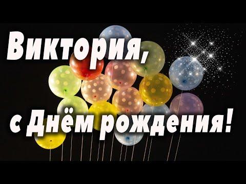 Очень Красивое Поздравление С Днем Рождения Виктория! / ПОЗДРАВЛЕНИЕ / ВИКА / ВИКУСЯ / #МИЛЫЙДРУГ
