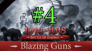 Играем в Battle of Empires : 1914-1918 - Blazing guns #4