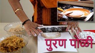Puran Poli Recipe in Marathi | पुरण पोळी | Holi Special Recipe Puran Poli Easy Recipe | Marathi Food